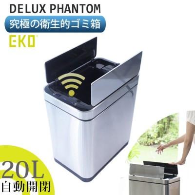 自動開閉ゴミ箱 静音 20L デラックスファントムセンサービン EKO JAPAN 正規代理店 1年保証 EK9287MT-20L シルバー 送料無料