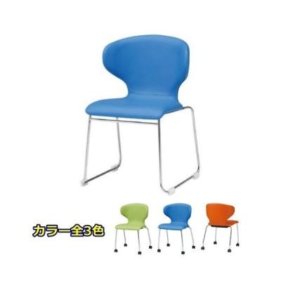 送料無料 スタッキングチェア カラー選べます オフィス家具 会議 チェア/椅子 店舗 リフレッシュチェア
