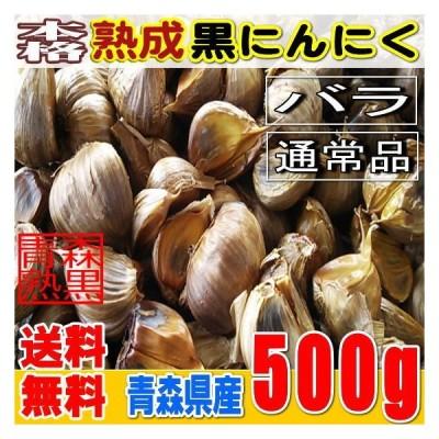 本格熟成 黒にんにく バラ 500グラム 正規品 国産 青森産