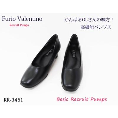 Furio Valentino フォーマル パンプス オフィス 仕事 クッション性  快適  冠婚葬祭 4E 幅広 外反母趾 ゆったり  リクルート 高機能 KK3451 ブラック
