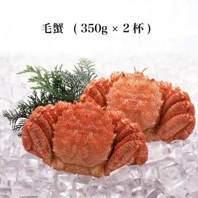 北海道産 毛蟹