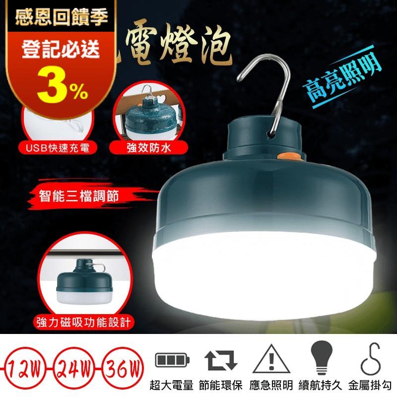 USB三檔可調充電燈泡