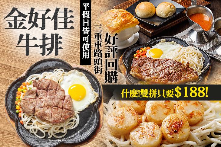 【台北】金好佳牛排(三重店) #GOMAJI吃喝玩樂券#電子票券#美食餐飲