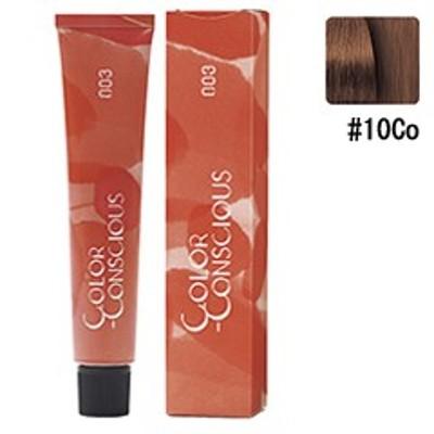 ナンバースリー NUMBER THREE カラーコンシャス ファッションライン #10Co (カッパー) 80g ヘアケア COLOR CONSIOUS
