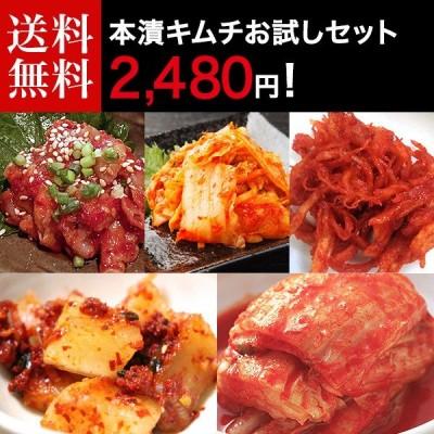 本漬キムチ お中元 ギフト お試しセット 5種類全部入り 鶴橋 チャンジャ 白菜キムチ 韓国食品 プレゼント
