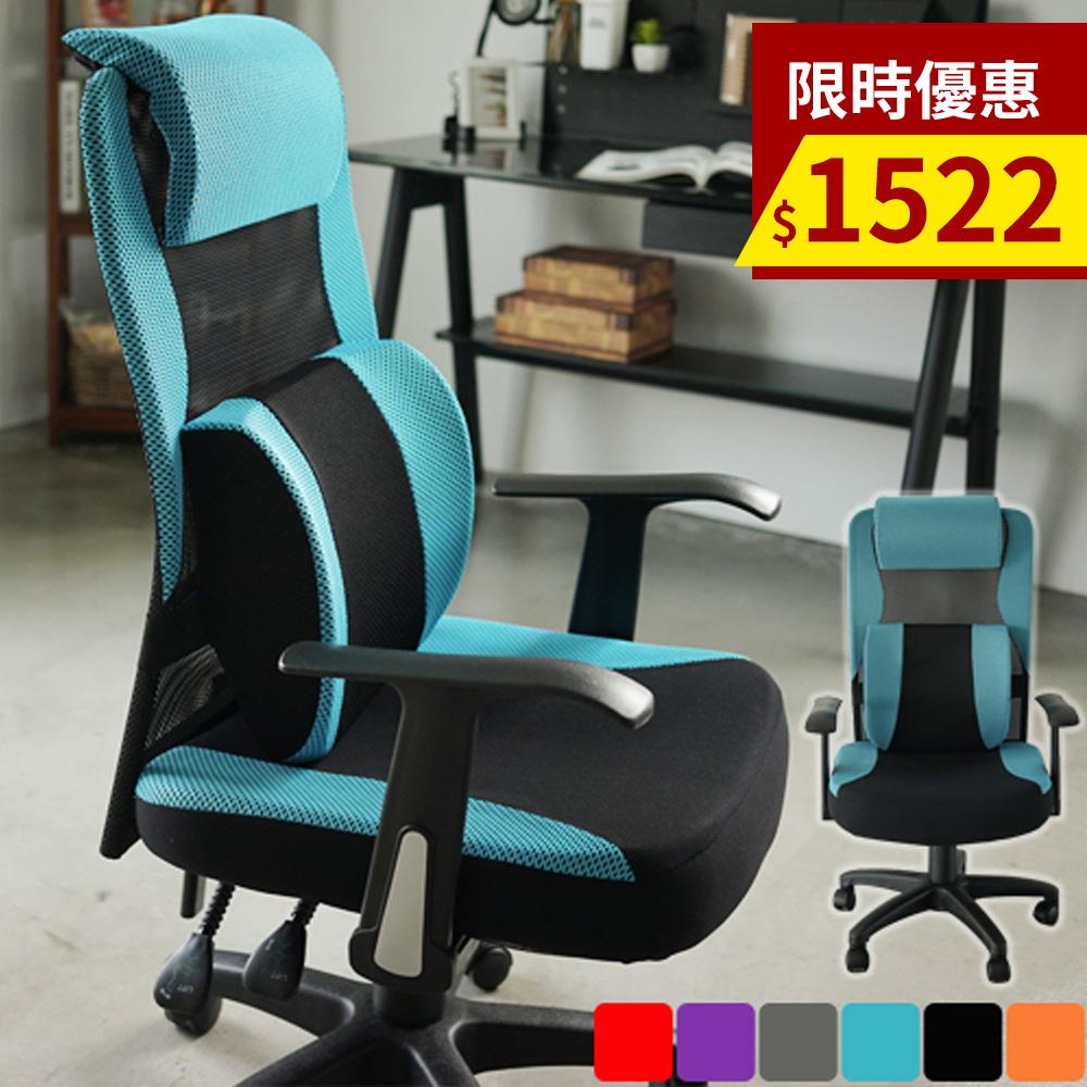洛伊頭靠T扶手電腦椅(PU枕)6色 MIT台灣製 完美主義【I0207-B】