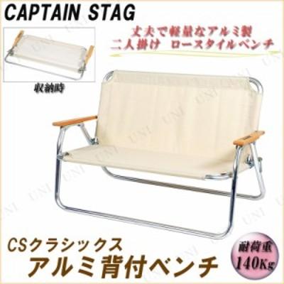 CAPTAIN STAG(キャプテンスタッグ) CSクラシックス アルミ背付ベンチ UC-1659 イス スツール 折りたたみ椅子 アウトドア アウトドア用品