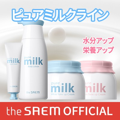 ザ セム ピュアミルクシリーズ 50ml/スイス清浄のミルクを含有・トーンアップクリーム、ボディローション、ハンドクリーム