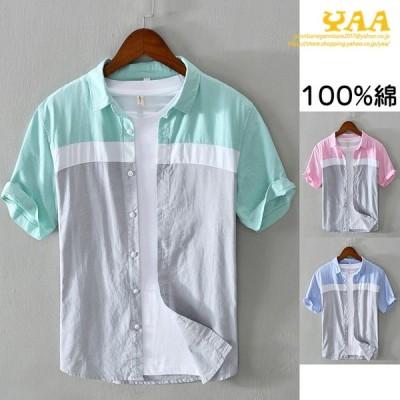 シャツ 半袖 カジュアルシャツ オックスフォードシャツ トップス 綿シャツ 配色 100%コットン メンズ ファッション 夏