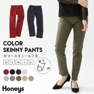 【Honeys ハニーズ】カラースキニー67丈 シンプルで履きやすい ワードロープ 小さいサイズ 大きいサイズ パンツ