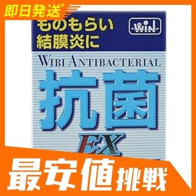 ワイビー抗菌EX 15mL 第2類医薬品