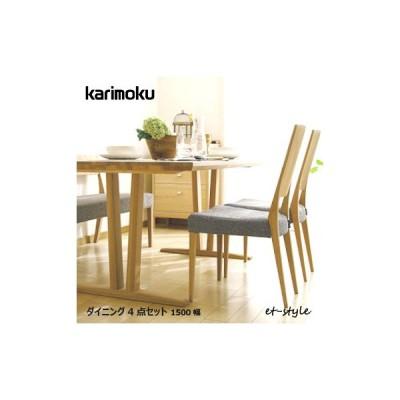 カリモク シアーセレクト ダイニング 4点セットCU45 肘なしチェア×2・3人掛椅子×1・1500テーブル×1 食堂椅子 背付きベンチ