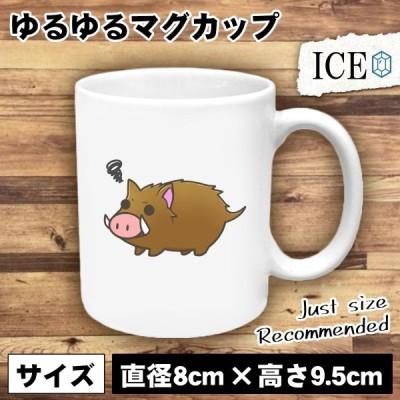 困っているいのしし おもしろ マグカップ コップ 陶器 可愛い かわいい 白 シンプル かわいい カッコイイ シュール 面白い ジョーク ゆるい プレゼント プレゼン
