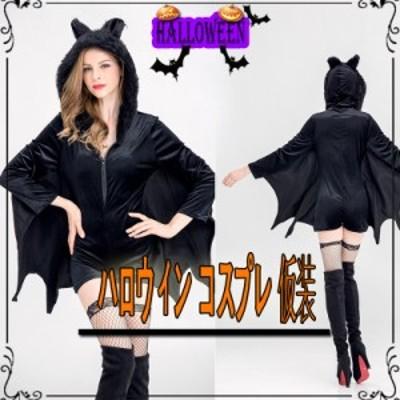 ハロウィン コスプレ コウモリ ヴァンパイア ドラキュラ コスプレ レディース仮装 蝙蝠 吸血鬼 魔女 衣装 女性用 ハロウィン衣装