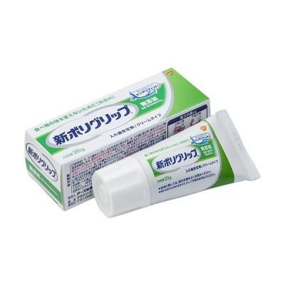 アース製薬 グラクソ・スミスクライン 部分・総入れ歯安定剤 新ポリグリップ 無添加(色素・香料を含みません)(20g) <入れ歯安定剤>