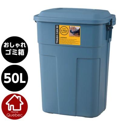 衝撃に強いおしゃれなゴミ箱 トラッシュカン 50L フタ付きゴミ箱 ネイビー W45.5xD32xH57.6 LFS-936NV