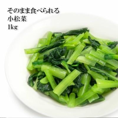 【そのまま食べられる!小松菜 1kg】冷凍カット野菜 野菜価格高騰でも安定したお値段【大容量 業務用サイズでお得】【冷凍】【お歳暮】