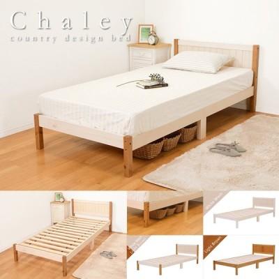 カントリー調ベッド すのこ仕様 可愛い 天然木 Chaley シャーリー