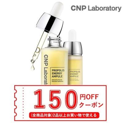 【発送日の翌日届く】韓国コスメ アンプル 美容液 CNP アンプル CNP プロポリス エネルギー アンプル PROPOLIS ENERGY AMPULE 15ml ※箱だし