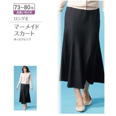 スカート 大きいサイズ レディース 73-80号 ロング丈 マーメイドスカート ゆったりヒップ ニッセン nissen