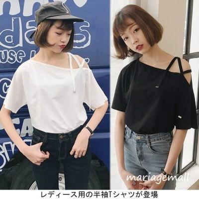 Tシャツ レディース オシャレ オフショルダー 半袖 ゆったり 夏物 女性用 カットソー 薄手 肩出し トップス 半袖Tシャツ セクシー