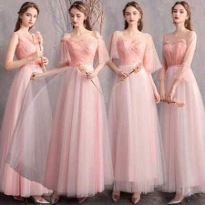 ウェディングドレス ブライズメイドドレス マキシ丈 ロング丈 結婚式 4スタイル Aライン フレア ピンク レディースファッション