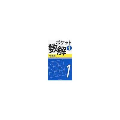 ポケット数解 1 中級篇/パズルスタジオわさび