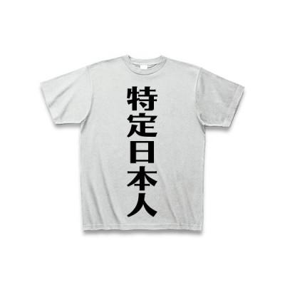 特定日本人 Tシャツ(アッシュ)