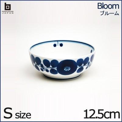白山陶器 ブルーム ボウル S 12.5cm HAKUSAN はくさん 和陶器 洋食器 有田焼 波佐見焼 HASAMI