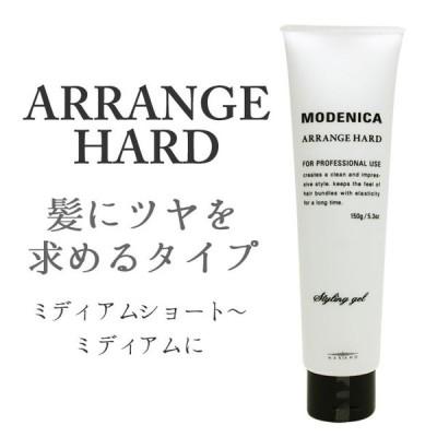 ナカノ モデニカ アレンジハードジェル 150g