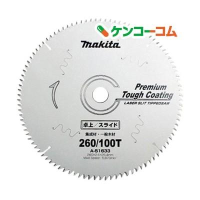 マキタ プレミアムタフコーティングチップソー A-51633 ( 1枚 )/ マキタ