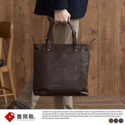 トートバッグ メンズ 本革 豊岡鞄  縦型 メンズトートバッグ  ビジネス トート レザー タテ型 かっこいい