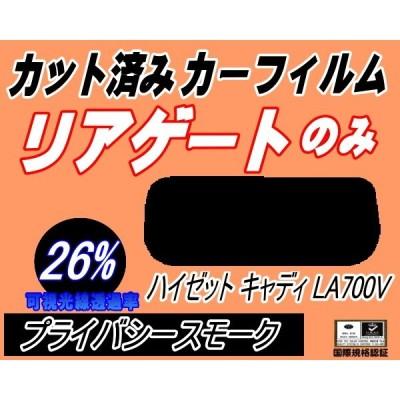 リアガラスのみ (b) ハイゼット キャディ LA700V (26%) カット済み カーフィルム LA700V LA710V ダイハツ