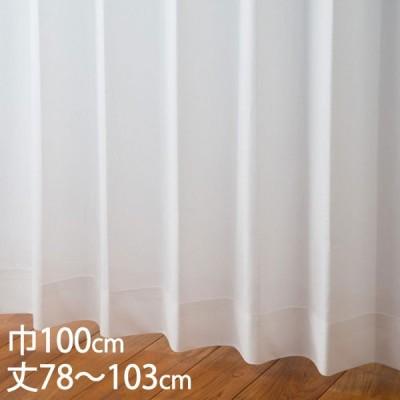 レースカーテン UVカット   カーテン レース アイボリー ウォッシャブル 遮熱 UVカット 巾100×丈78〜103cm TD9033 KEYUCA ケユカ