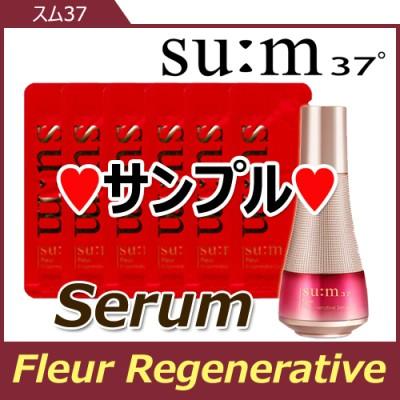 スム37/su:m37💗フルール・リジェネレイティブ・セラム💗サンプル30枚/60枚/100枚💗Fleur Regenerative Serum💗送料無料💗
