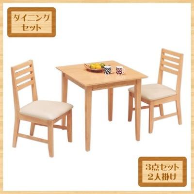 ダイニングテーブル ダイニングセット ダイニングテーブルセット 2人掛け 3点セット ナチュラル 木製 カントリー シンプル 無垢材