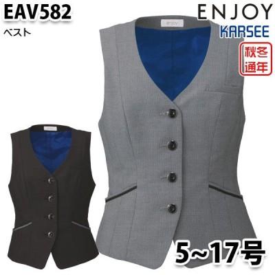 EAV582 ベスト 5号から17号 カーシーKARSEEエンジョイENJOYオフィスウェア事務服SALEセール
