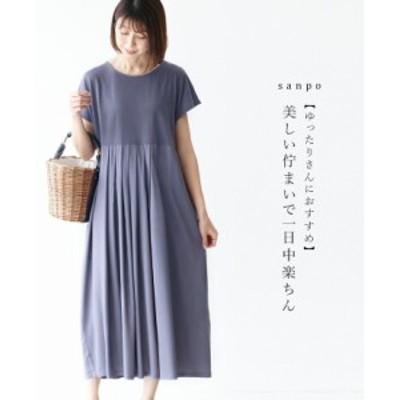 送料無料 夏新作 美しい佇まいで一日中楽ちん ワンピース cawaii 新作 sanpo レディース ファッション カジュアル ナチュラル パープル