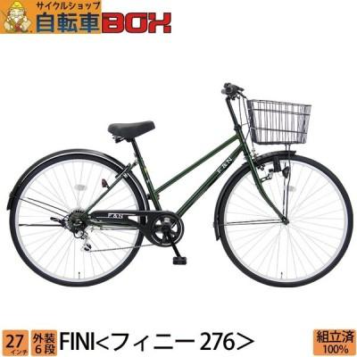 自転車 通勤 通学 自転車 FINI 27インチ 6段変速 通勤 通学 シティサイクル  まとめ買い可能 ツートンカラー