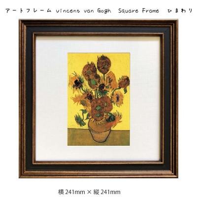 【アートフレーム Vincent van Gogh  Square Frame  壁掛け 絵画】   横241mm × 縦241mm 壁飾り 額縁 ポ