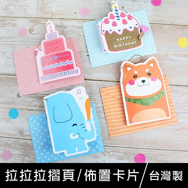 珠友 GB-25029 拉拉拉摺頁/佈置卡片/祝福感謝賀卡/創意可愛卡片(01-04)