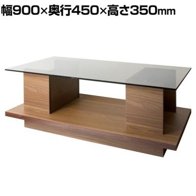センターテーブル Force フォルス 幅900×奥行450×高さ350mm