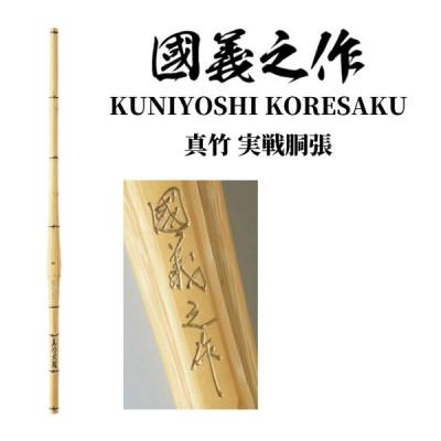 剣道 竹刀 手造り特製真竹 実戦胴張 國義之作 39(女子用あり)