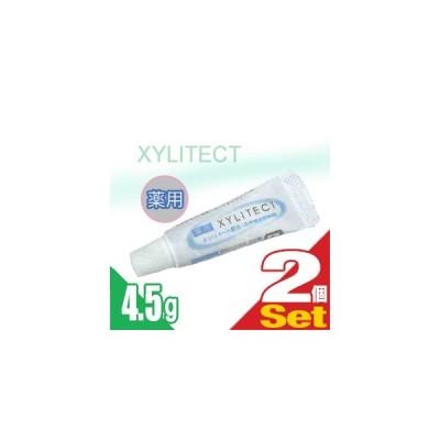 ホテルアメニティ 業務用歯磨き粉(歯みがき粉) 薬用キシリテクト (XYLITECT)4.5g x2個セット (安心の1個ずつの個包装タイプです) 「ネコポス発送」「当日出荷」