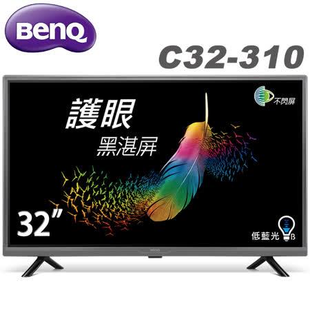 BenQ明基 32吋 低藍光護眼顯示器+視訊盒(C32-310)送32G隨身碟、雅樂氏不鏽鋼調味罐