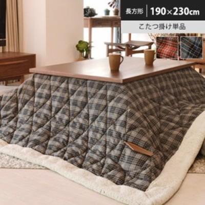 アメリカンチェック 薄掛けコタツ布団(KK-126) 長方形 W190×D230cm(天板サイズ120×80cm以下)