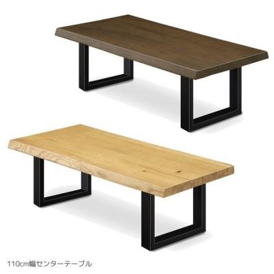 ローテーブル センターテーブル おしゃれ 北欧 リビングテーブル テーブル オーク 木製 木製テーブル スチール 2本脚