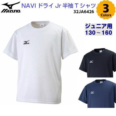 セール ミズノ (32JA6426) ジュニア ナビドライ 半袖 Tシャツ 少年 キッズ (KB)