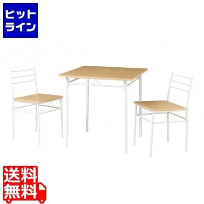 2人用 ダイニングテーブルセット 3点    新婚 二人掛け 1人暮らし 新生活  ダイニングセット 食卓テーブル DSP-70-NA 弘益 DSP-70(NA)