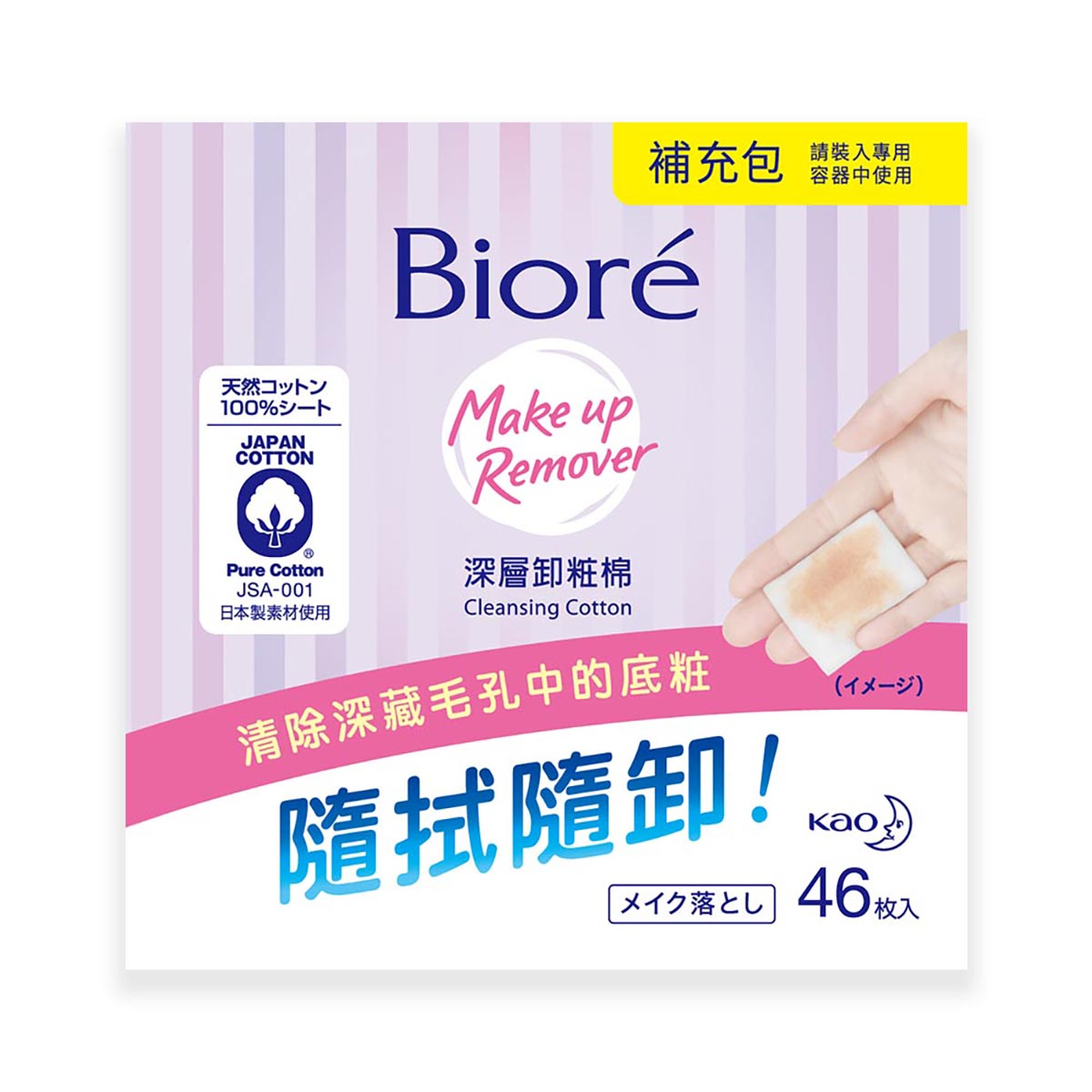 Biore蜜妮深層卸粧棉補充包46片